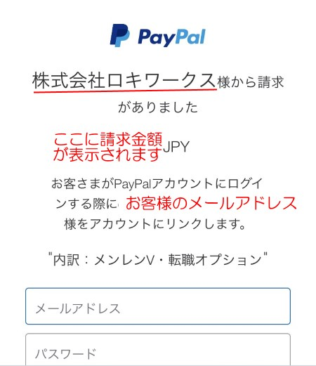 ペイパル支払い請求ページの最初の画面の画像