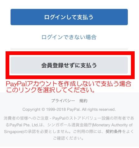 PyaPal会員登録しないで支払うボタンの画像