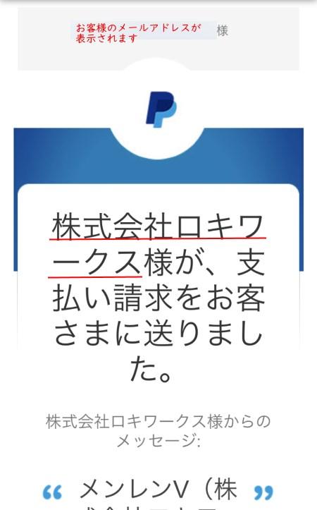 PayPalからの請求メールヘッダーの画像