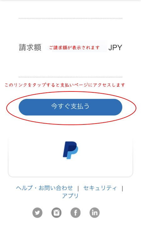 PayPalからの請求メール「今すぐ支払う」ボタンの画像