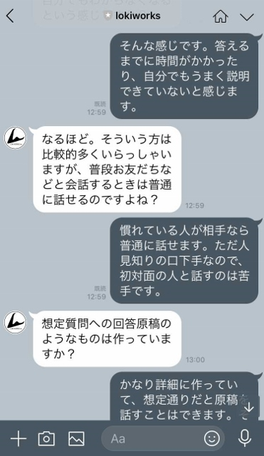 ラインでの無料相談のスクリーンショット02