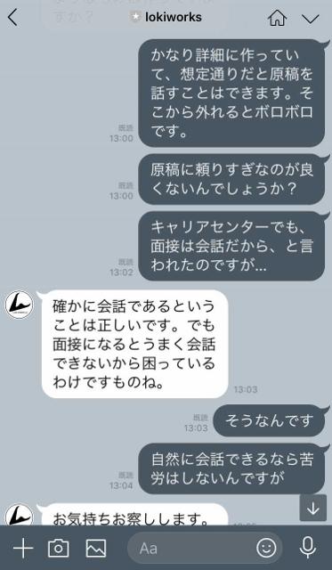 ラインでの無料相談のスクリーンショット03