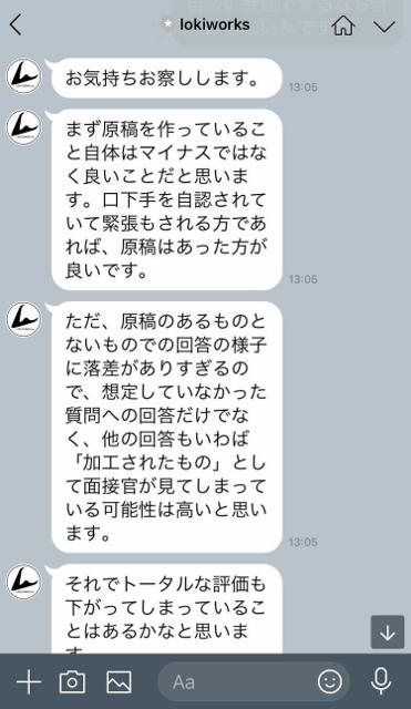 ラインでの無料相談のスクリーンショット04月