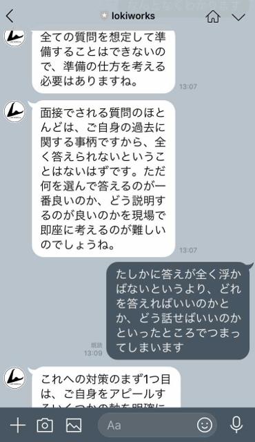 ラインでの無料相談のスクリーンショット06