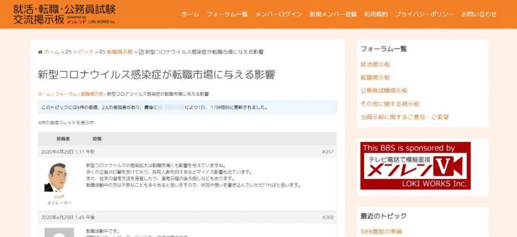 就活・転職・公務員試験交流掲示板のスクリーンショット(PC)