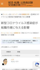 就活・転職・公務員試験交流掲示板のスクリーンショット(スマートフォン)