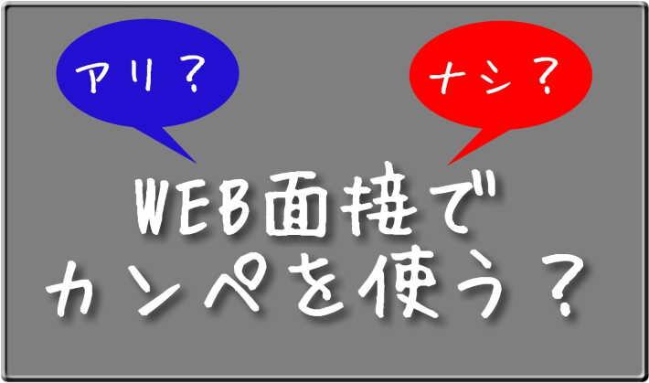 アリ?ナシ?WEB面接でカンペを使う?の画像