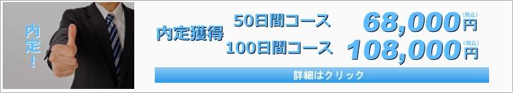 内定獲得50日間コース・100日間コース
